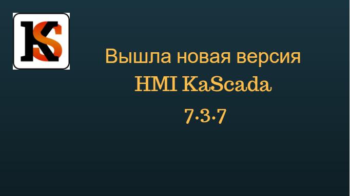 Новая версия HMI KaScada 7.3.7